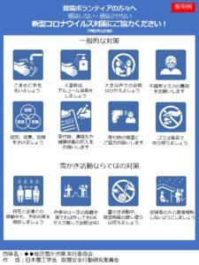 感染症拡大予防啓発ポスター(除雪ボランティアへの協⼒依頼用)